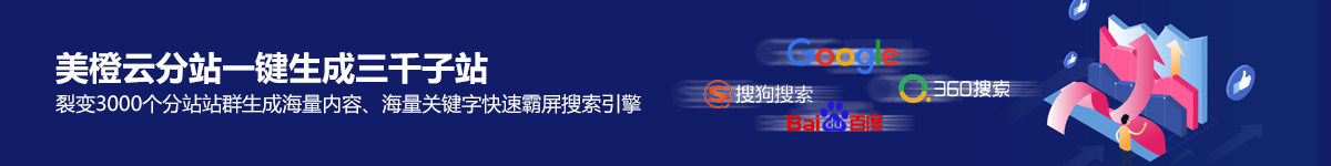 美橙云分站